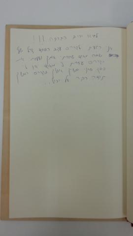 מכתב מסטודנט למשפטים
